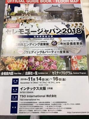 セレモニージャパン2018