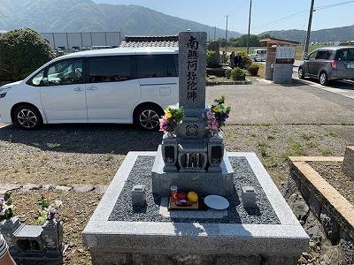 飯田墓地にてお墓開き