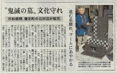 岐阜新聞にて「鬼滅の墓」が紹介されました!