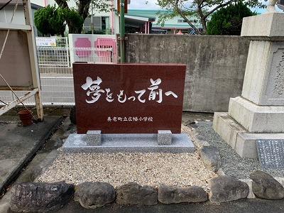 小学校創立記念石碑